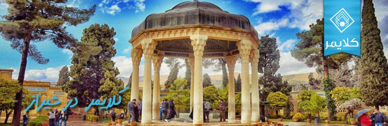 کلایمر در شیراز